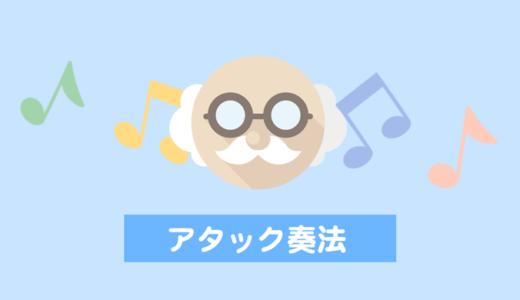 口笛奏法解説:アタック奏法
