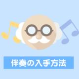 伴奏音源の入手法
