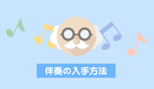 伴奏音源の入手方法