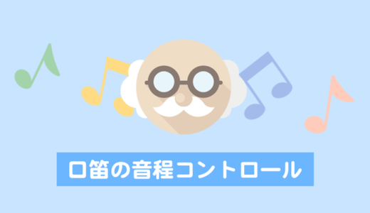 口笛の音程のとり方~原理と練習法~