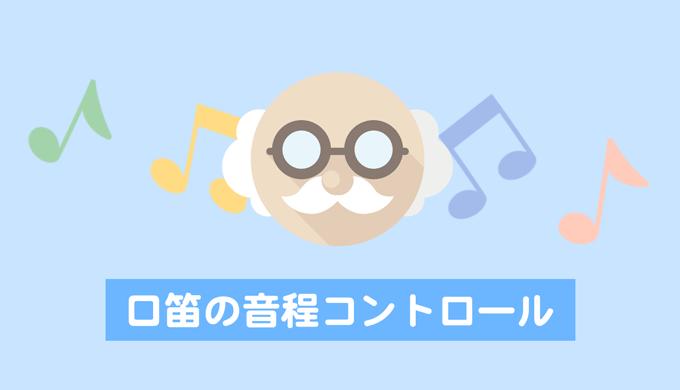 口笛の音程コントロール方法