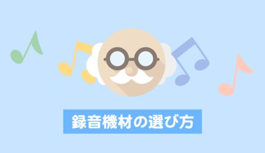 口笛録音のための機材の選び方