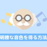 明瞭な口笛の音色を得るための方法