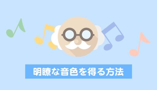 口笛の音に透明感を与えるための4つの方法
