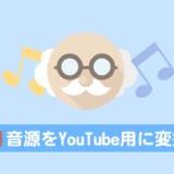 音声データをYouTubeへ投稿する方法