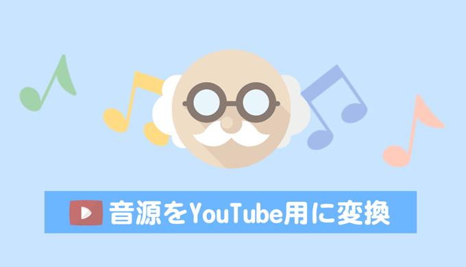 音源をYouTubeへアップロードする方法