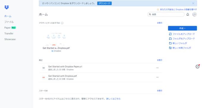 Dropboxの初期画面