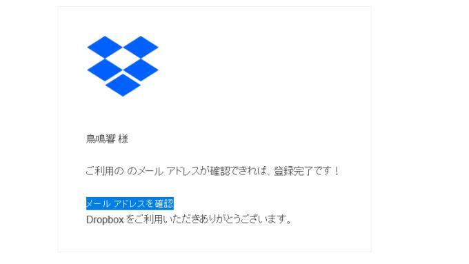 Dropboxメールアドレスの確認