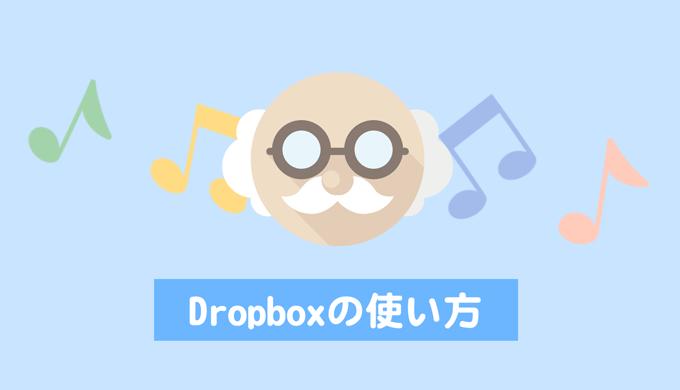 Dropboxの使い方