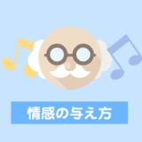 口笛で楽曲に情感を与える方法