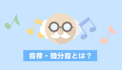 音律と微分音:情感豊かな音楽表現のために