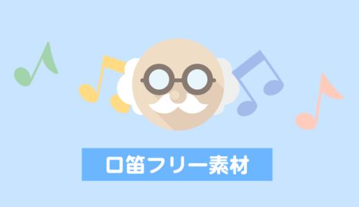 口笛のフリー素材音源