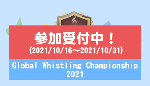 Global Whistling Championship 2021:GWC2021