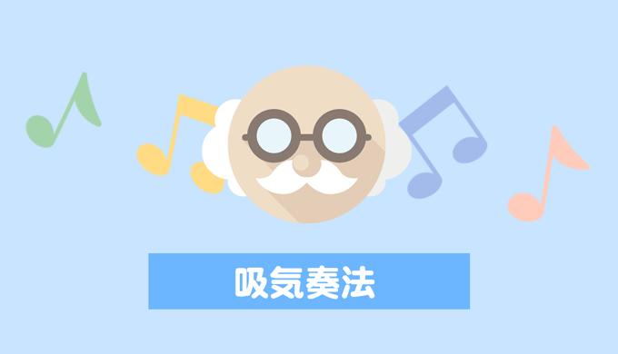 口笛奏法解説:吸気奏法