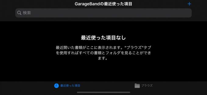 GarageBand最初の画面