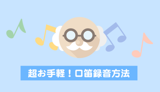 iPhoneで作る「超」お手軽口笛音楽作品!