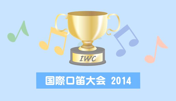 国際口笛大会:IWC2014