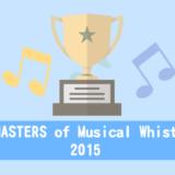 国際口笛コンテスト:MMW2015