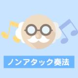 口笛奏法解説:ノンアタック奏法