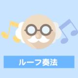 ルーフ奏法・パラタル奏法