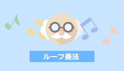 ルーフ奏法(パラタル奏法)