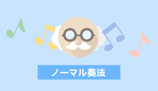 ノーマル奏法(パッカー奏法)
