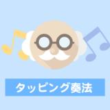口笛奏法解説:タッピング奏法