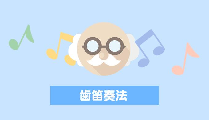口笛奏法解説:歯笛奏法