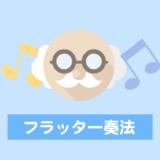口笛奏法解説:フラッター奏法