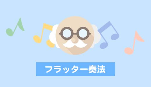 フラッター奏法(トレモロ奏法)