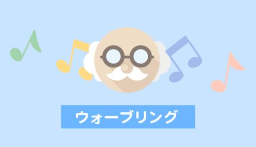 口笛奏法解説:ウォーブリング奏法