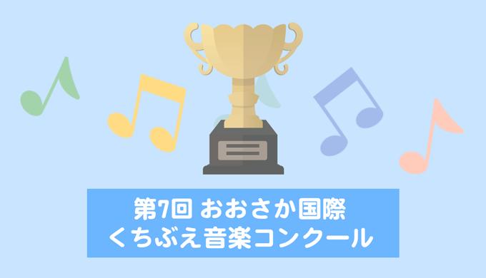第7回おおさか国際くちぶえ音楽コンクール