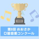 第8回おおさか口笛音楽コンクール
