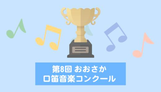 口笛音楽コンクール:WMC2018