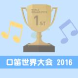 口笛世界大会:WWC2016