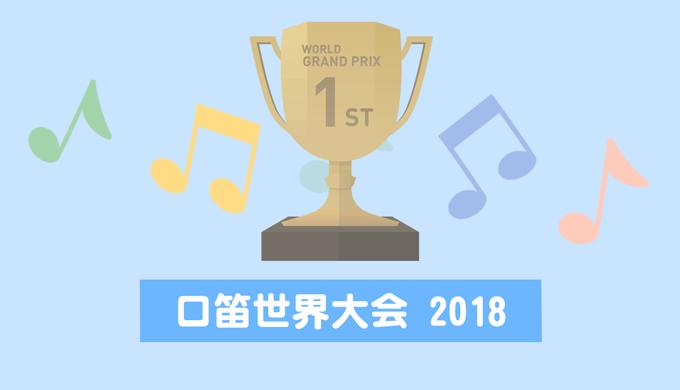 口笛世界大会:WWC2018