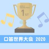 口笛世界大会:WWC2020【開催中止】